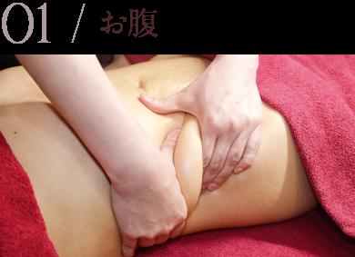 01_お腹