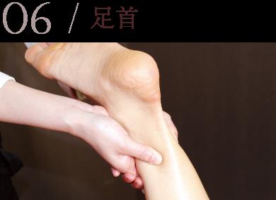 06_足首