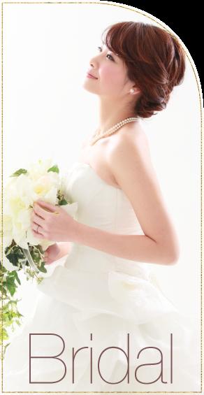 メニュー_Bridal